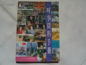 时事资料手册(1991年版)