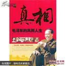 毛泽东的风雨人生