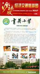 【2015年最新版】重庆市沙坪坝区经济交通旅游图-对开地图