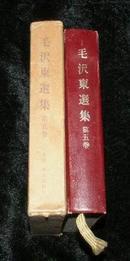 毛泽东选集(第五卷日文版竖版繁体有外盒)32开精装