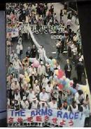 日文原版书 学习资料 现代社会 1983