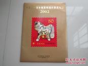 2002年邮政贺年有奖明信片获奖纪念(内有小版张2版面值为4.8元和16.8元)