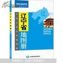 中国分省系列地图册:辽宁省地图册