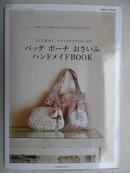 日文原版手工书:バッグ ポーチ おさいふハンドメイドBOOK