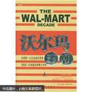 沃尔玛王朝:全球第一大企业成长传奇     正版