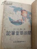 标点加评《阅微草堂笔记》    (卷十三至卷二十四)1)       1932年版广益书局(虫咬无伤内容)