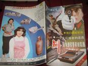 吉林公安  1988年 创刊号