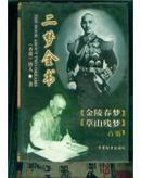 (很重的四本)二梦全书——《金陵春梦》《草山残梦》(全四册)合售