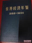 世界经济年鉴1983-1984