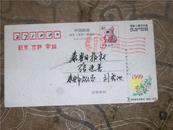 泰安市文化局刘秀池【书画界名人】局长寄出的明信片