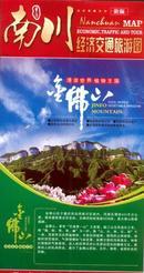 【2015年12月最新版】重庆市南川区经济交通旅游图-对开地图