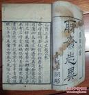古籍善本------聊斋志异  5册
