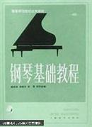 钢琴基础教程.第四册