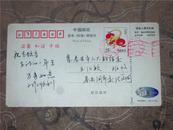泰安市委寄给泰安财经委的明信片