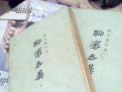 铸雪齐抄本(聊斋志异)57
