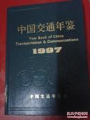 中国交通年鉴1997