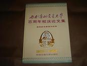 西南(唐山)交通大学百周年校庆论文集(高等教育管理与改革)1896~1996