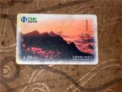 中国网通IC电话卡