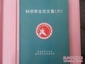 科学养生论文集(六)