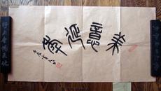 王霄天篆书:美意延年【尺寸64*33厘米】