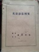《英语语法刚要》淮阴 徐州教育学院1984年