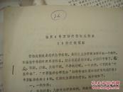 泰县中医院刘军、张志荣油印《协定2号方治疗慢性盆腔炎-