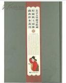 北京大学图书馆藏程砚秋玉霜簃戏曲珍本丛刊(全四十四册