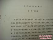 江苏省中医院主任医师叶果强油印《治疗癃闭的体会》