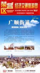 【2015年最新版】重庆市荣昌区经济交通旅游图-对开地图