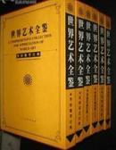 世界艺术全鉴>>8开.全六卷 绝版现货