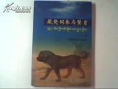 藏獒饲养与繁育  (带彩图)