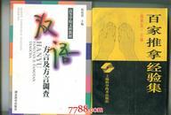 汉语方言及方言调查   品好近新        ---- 【包邮-挂】