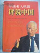 外国名人政要评说中国