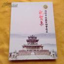 揭阳市收藏家协会成立   纪念画册