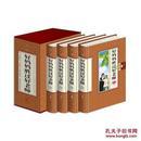 精装 藏书珍藏版 好妈妈胜过好老师 套装全4册 定价498元 辽海出版社