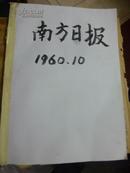 南方日报     1960.10月1日—30日    合订版    4开