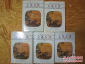 中国历代名著全译丛书— 文选全译(平装1-5册全),1994年一版一印,私藏品佳!
