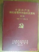 中国共产党湖北省鄂州市组织史资料[.第二卷.1987.11-1993.12]..