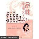 品味幸福女人:张怡筠带你解读30位玫琳凯女性