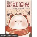 王小熊猫·心之绘本1:彩虹泪光