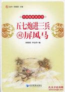 五七炮进三兵对屏风马 刘锦祺  经济管理出版社 9787509616826