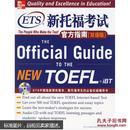 ETS新托福考试官方指南双语【】