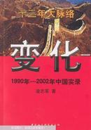 变化:1990年~2002年中国实录