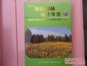 朝阳园林绿化年鉴2013