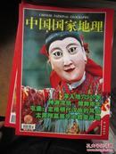 中国国家地理2002.5 责任人