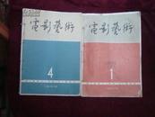 电影艺术 1965年1-6 (双月刊 全年共6期合订)馆藏合订本