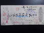 民国支票,重庆商业老字号档案~重庆市聚兴诚银行【义森字号】--- 毛笔写(国币):959万元