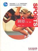田径(第二版) 李鸿江  高等教育出版社 9787040239928