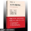 1500年以来的中国与世界:五百年来谁著史  修订版