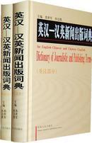 正版塑封 英汉-汉英新闻出版词典(共2册)